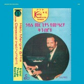 hailu-mergia-his-classical-instrument-shemonmuanaye-lp-awesome-tapes-from-africa-cover