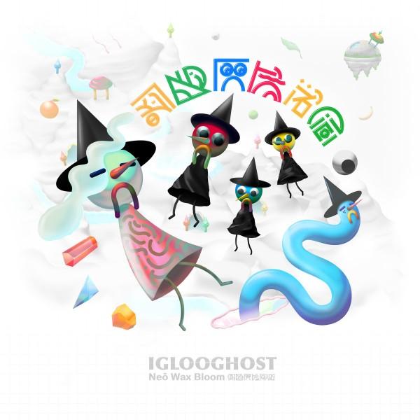 iglooghost-neo-wax-bloom-lp-brainfeeder-cover