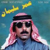 omar-souleyman-leh-jani-lp-sham-palace-cover