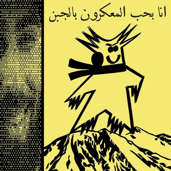 various-artists-black-belt-academy-2-ozelot-cover